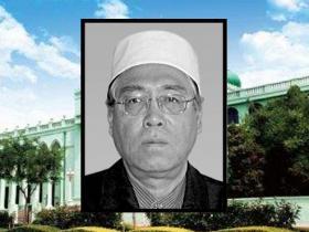 讣告|中国伊斯兰文化著名学者余振贵先生8月18日晚因病归真