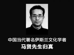 中国当代著名伊斯兰文化学者马贤先生归真