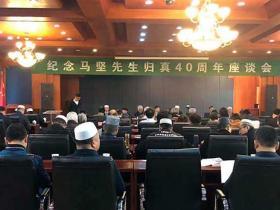 中国伊协举办座谈会缅怀著名学者马坚教授