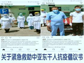 关于紧急救助中亚东干人抗疫倡议书