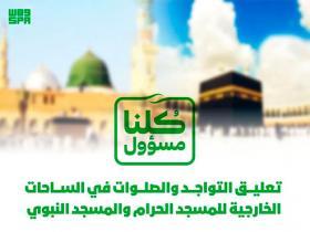 沙特快讯:新增新冠状病毒70例,累计344例,暂停在两禁寺广场内逗留和礼拜