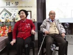 94岁院士给妻子写了60年情诗