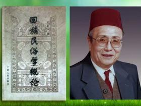 林松|王正伟《回族民俗学概论》序