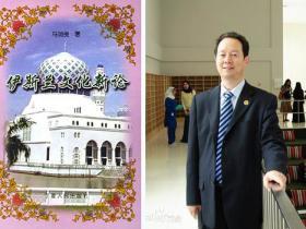 乌图|对伊斯兰文化体系的新探索 ——读《伊斯兰文化新论》