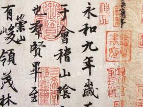 书法欣赏:王羲之《兰亭序》