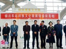 银川火车站回族文化微展馆正式面向社会开放