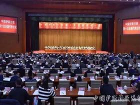 宁夏贺兰杨发明阿訇当选中国伊协会长 荣任中国经学院院长