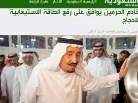 沙特国王批准2017年增加外国朝觐者人数
