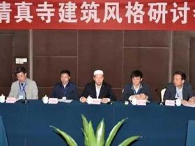清真寺建筑风格研讨会在西安召开