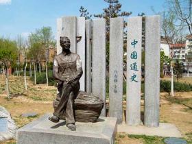 中国著名回族历史学家白寿彝
