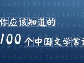 中国人必知的100条文学常识