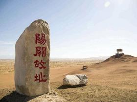 丝绸之路沿途城镇:阳关