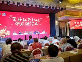 """""""回族红色记忆""""学术研讨会8月25日上午在西安开幕"""
