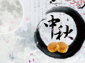 廿四节气|中秋节的来历